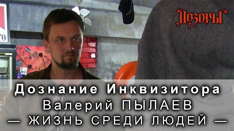 Дознание Инквизитора Валерий Пылаев. Часть 4 Жизнь среди людей | Авторы вселенной Дозоров