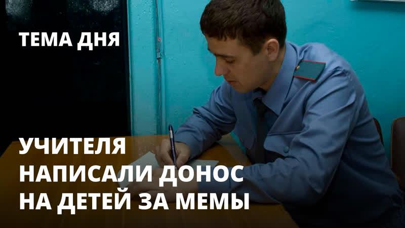 Учителя написали донос на 12-летних детей за мемы. Тема дня