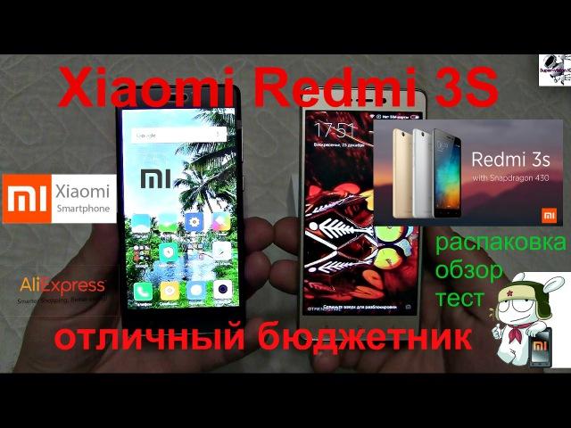 Xiaomi Redmi 3S. Распаковка и полный обзор отличного бюджетника