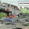 """ЭВАКУАТОР 44"" КОСТРОМА"