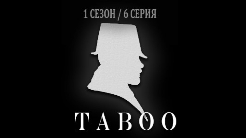 Табу TABOO 1 сезон 6 серия Lostfilm