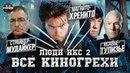 Все киногрехи Люди Икс 2