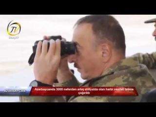 Ocaq Tv - Azərbaycanda 3000 nəfərdən artıq ehtiyatda olan hərbi vəzifəli təlimə çağırılıb.