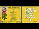 Сборник Вилли Токарев Почему блатные песни любят на Руси Диск 2 2010