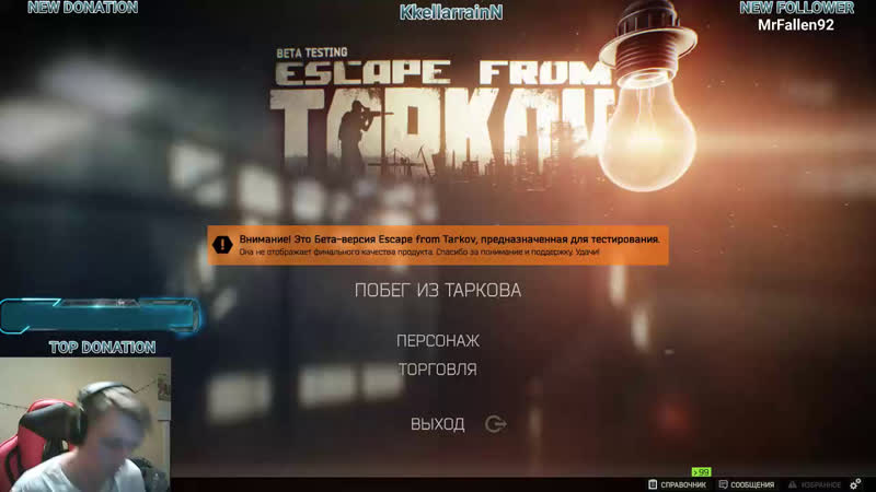 CS GO стрим Faceit Bronze Escape From Tarkov