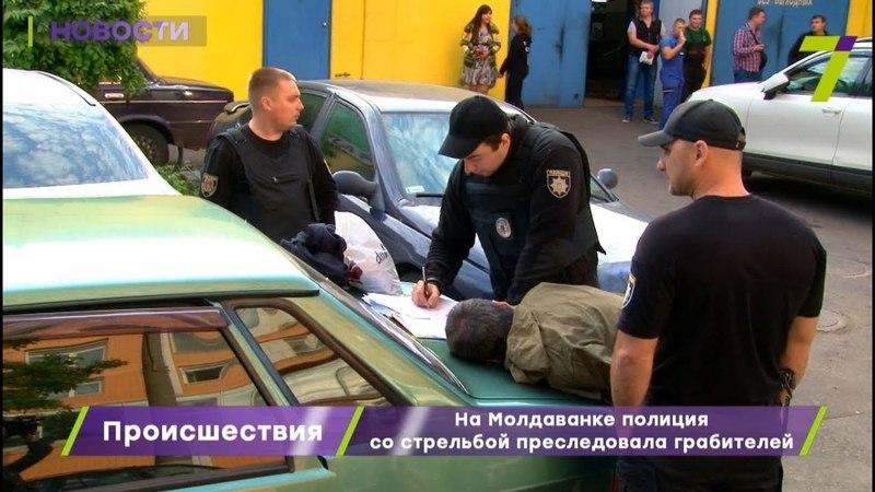На Молдаванке полиция со стрельбой преследовала грабителей Подробности