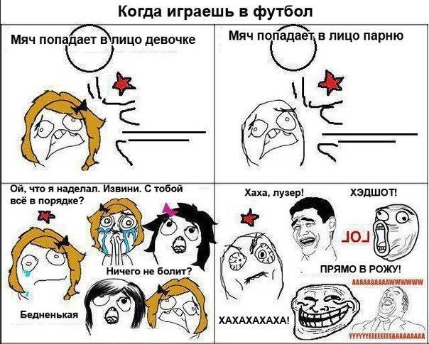 Комиксы мемы