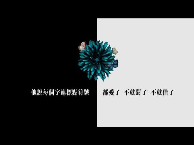 陶晶瑩 全新專輯同名歌曲《真的假的》歌詞版 Official MV