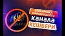 СРОЧНО! Ютуб канал Кэшбери заблокирован!