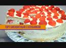 Торт бисквитный с клубникой