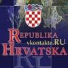 Наша Хорватия. Republika Hrvatska.
