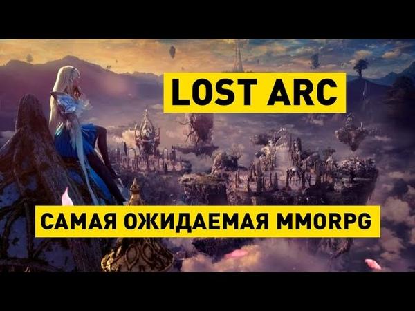 Lost Arc: Обзор САМОЙ ожидаемой MMORPG