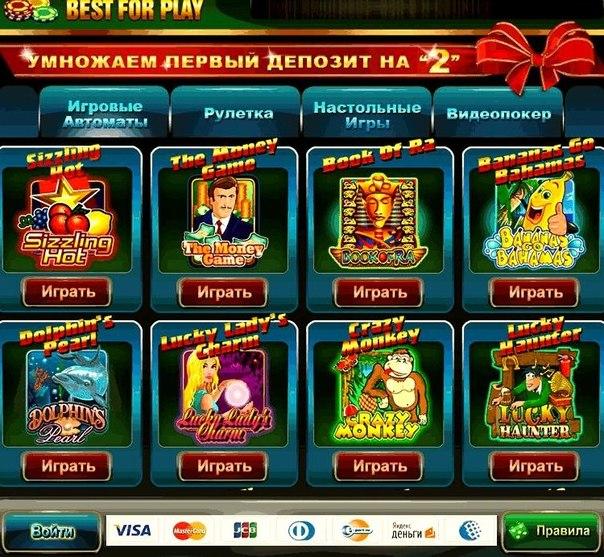 игровые автоматы с депозитом