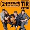 V.V. and Band - 21 октября - T.I.R. club