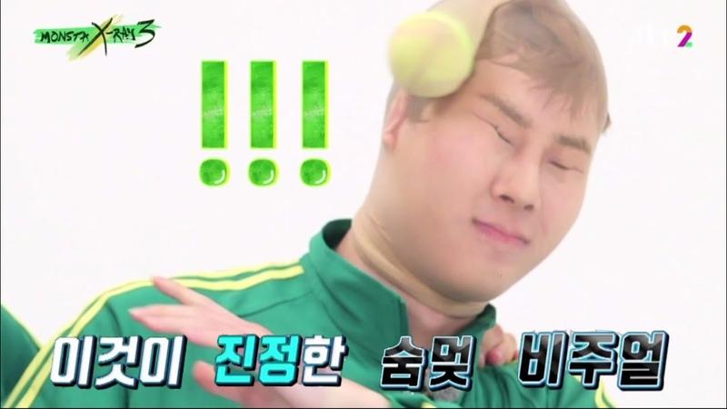 몬스타엑스 진정한 비주얼 주헌이ㅋㅋㅋ (feat.고추장찍은 오이기현) 몬스타엑