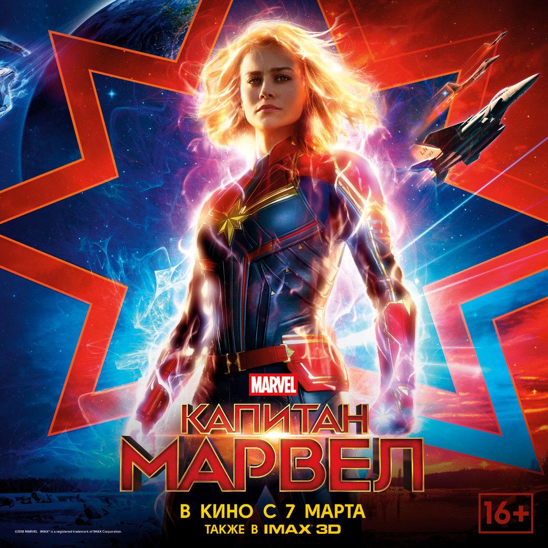 Капитан Марвел 16+ 3D