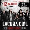 Lacuna Coil - 12 Октября, ЦКИ НАУ