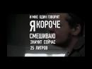 ВИДЕО_ДОЛБОЁБА-3.mp4