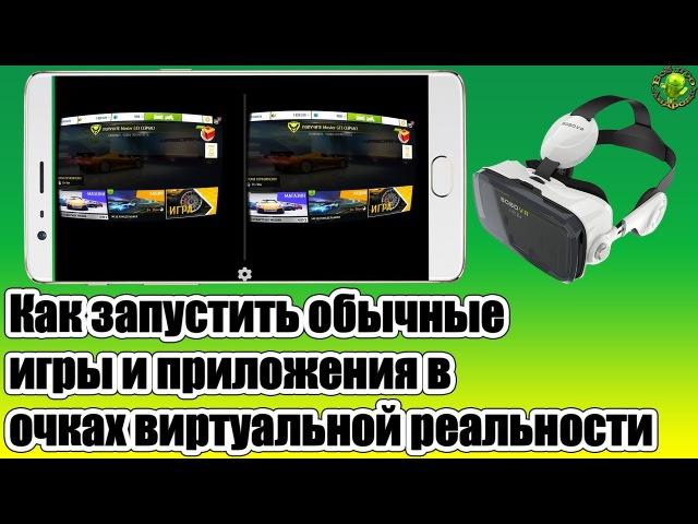 Как запустить обычные игры и приложения в очках виртуальной реальности