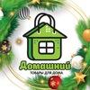"""Сеть магазинов """"Домашний"""" - товары для дома!"""