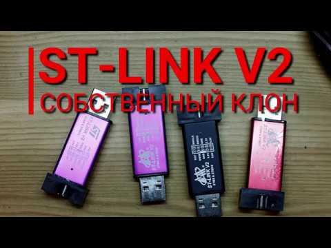 ST LINK создание собственного клона программатора Часть 1