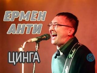Ермен Анти – Цинга