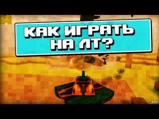 Как играть на Лёгком Танке? [БЛОКАДА 3D FPS ONLINE]