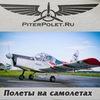 Полеты на самолете, вертолете - ПитерПолет