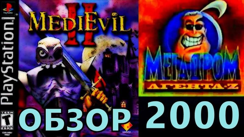 03 - Мегадром Агента Z - MediEvil 2 [ENG][4 канал , 2000 год) HD