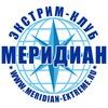Экстрим-клуб МЕРИДИАН