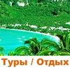 SWT / Туры из Тюмени и Екатеринбурга. Горящие.