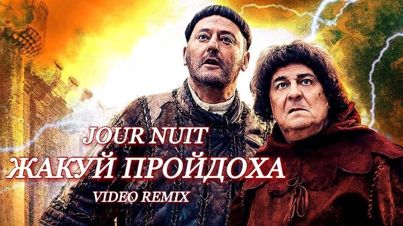 JOUR NUIT - Жакуй Пройдоха (Video remix)