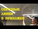 Световые линии в прихожей от компании натяжные потолки SMART г.Челябинск