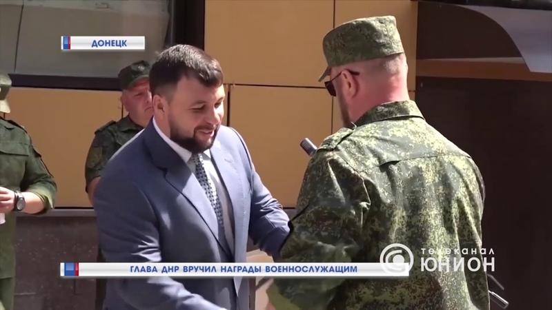 Глава ДНР вручил награды военнослужащим. 19.08.2019, Панорама