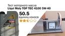 Маслотест 6. Liqui Moly Top Tec 4100 5W-40. Тест масла