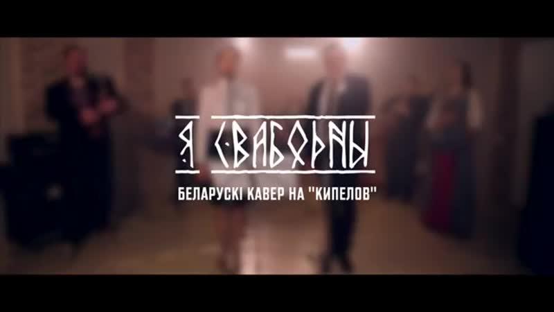 Pawa - Я свабодны (беларускі кавер на КИПЕЛОВ)
