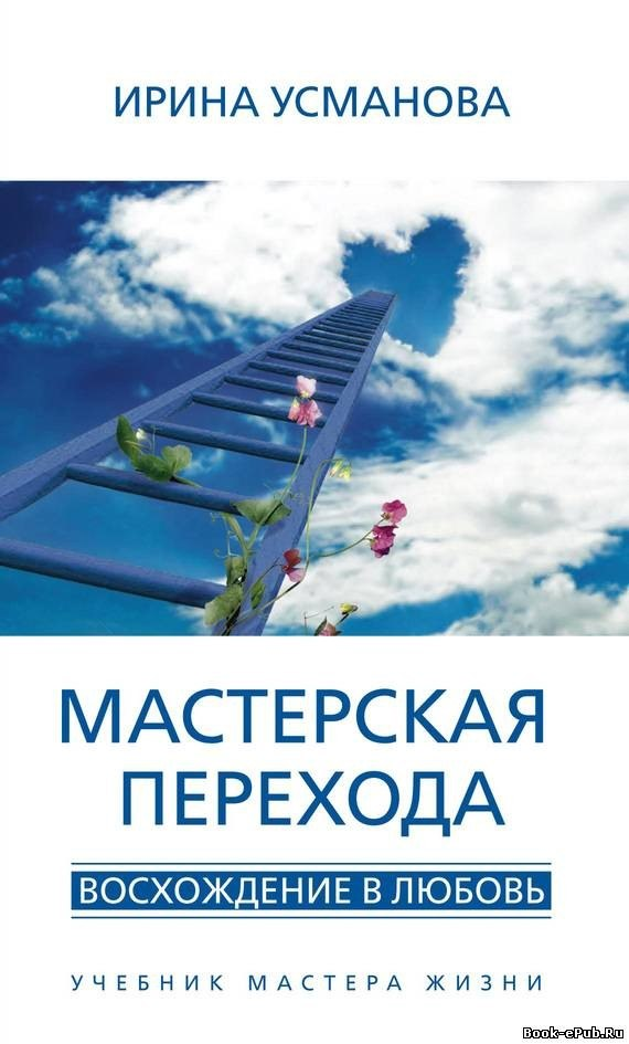 Восхождение книга скачать fb2