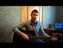 Сплин -Мороз по коже (Cover)