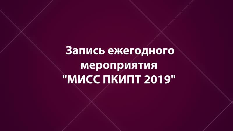 визитка Мисс ПКИПТ 2019