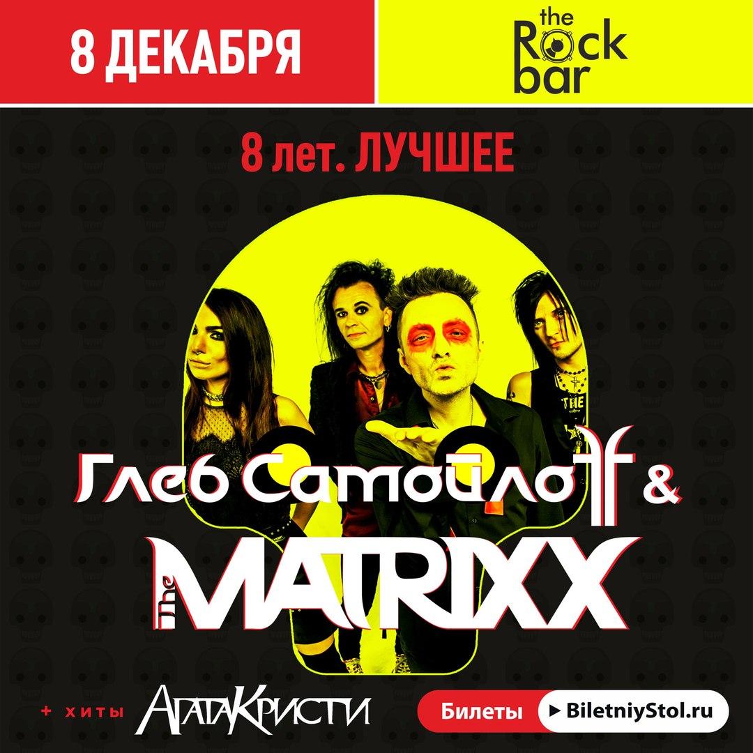 Афиша Краснодар Глеб САМОЙЛОВ & the Matrixx Краснодар, 8.12.18