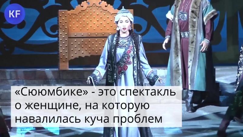 Опера Сююмбике в Казани произвела фурор!