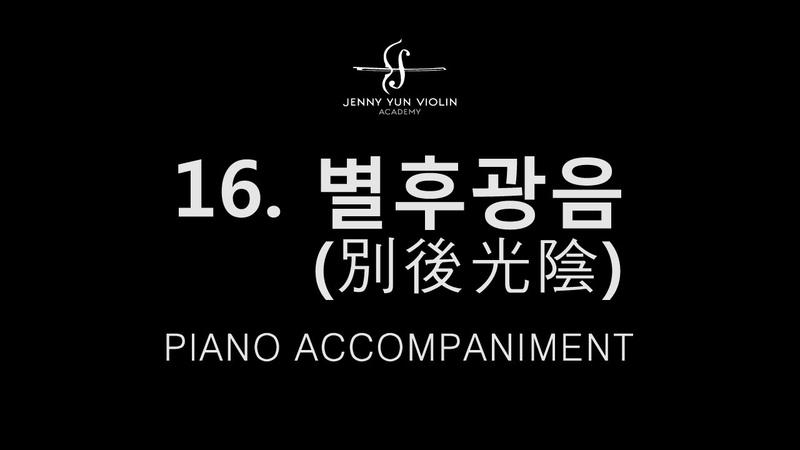 [Accomp.] 16.Byul hu gwang um _ Jenny Yun Best Collection