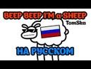 Русская ОЗВУЧКА Beep Beep I'm a Sheep TomSka asdfmovie10 song