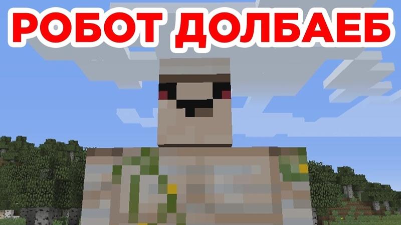 Робот долб**б Приколы Майнкрафт
