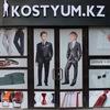 KOSTYUM.KZ - Салон мужской одежды