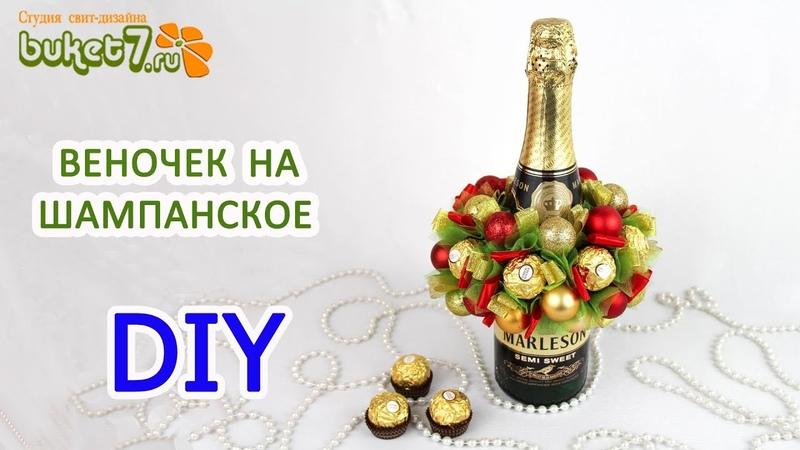 ВЕНОЧЕК НА ШАМПАНСКОЕ ☆ Декор шампанского на Новый Год своими руками ☆ Новогодние подарки ☆ diy