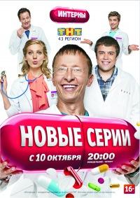 Интерны (7 сезон 127-140 серии) (2012) SATRip