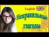 47 Урок. НЕПРАВИЛЬНЫЕ ГЛАГОЛЫ в Английском Языке. Past Simple. 3 Формы глаголов