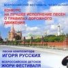 """Всероссийский фестиваль  """"БЕЗОПАСНАЯ ДОРОГА"""""""