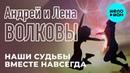 Андрей и Лена Волковы - Наши судьбы вместе навсегда (All We Need Is Love) Single 2019